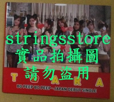 T-ARA日文單曲專輯CD:Bo Peep Bo Peep初回限定盤B[寶藍居麗Qri素妍昭妍恩靜恩晶慇晶孝敏智妍芝妍]