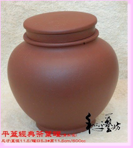 宜興平蓋經典小茶葉罐(清水泥)-和平藝坊結緣特賣