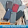 【妃小舖 iPhone X/ XS/ XS MAX 簡約/ 商務 文...