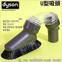 #鈺珩#Dyson原廠U型吸頭、崁燈、塵板Up Top Tool【No.917646-01】DC74 V6 fluffy