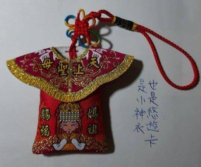 白沙屯媽祖小神衣悠遊卡(限量特製)二件式神衣紅色