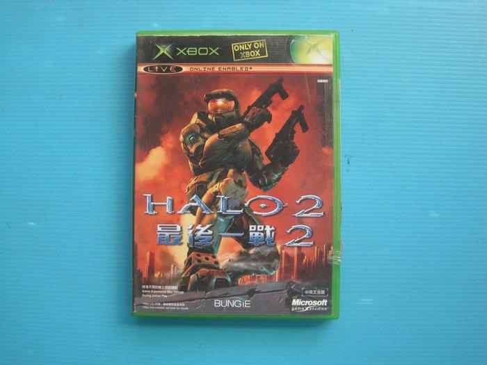 XBOX原版 .最後一戰2