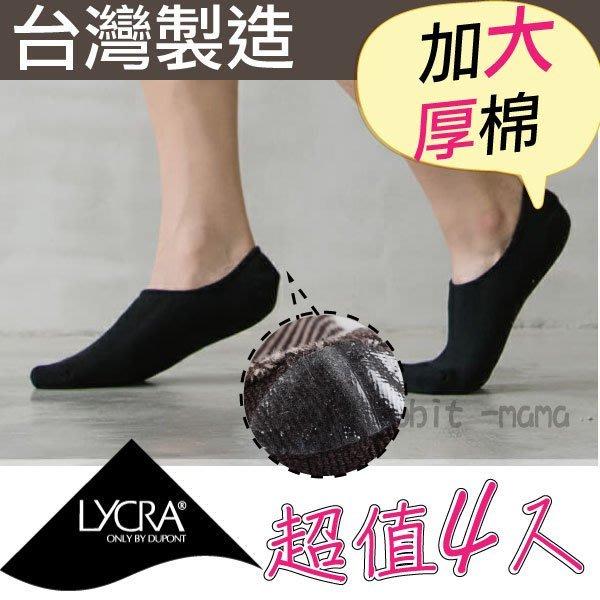 (超值4雙)台灣製,萊卡毛巾厚底超加大運動氣墊隱形襪套*腳跟止滑833男隱形襪子/加大/船型襪/踝襪/兔子媽媽