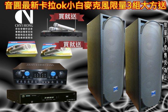 音圓超好唱伴唱機這時買最超值~音圓今年最新機搭配台灣精品擴大機喇叭音響組合買再送無線麥克風1組...等9千元大禮
