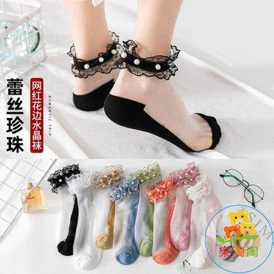 3雙|襪子女短襪淺口薄款網紗水晶棉蕾絲襪花邊珍珠 後街五號 -