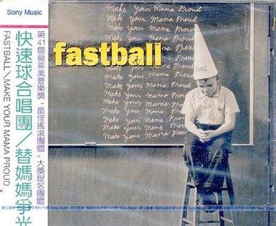 挖寶CD全新#45 Fastball 快速球合唱團/替媽媽爭光