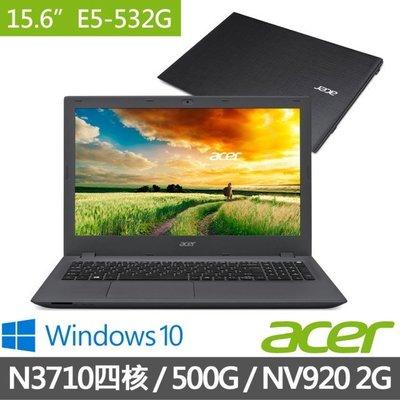 含稅【Acer】E5-532G-P887 15吋灰N3710/4G/500G/920M-2G獨顯/W10)