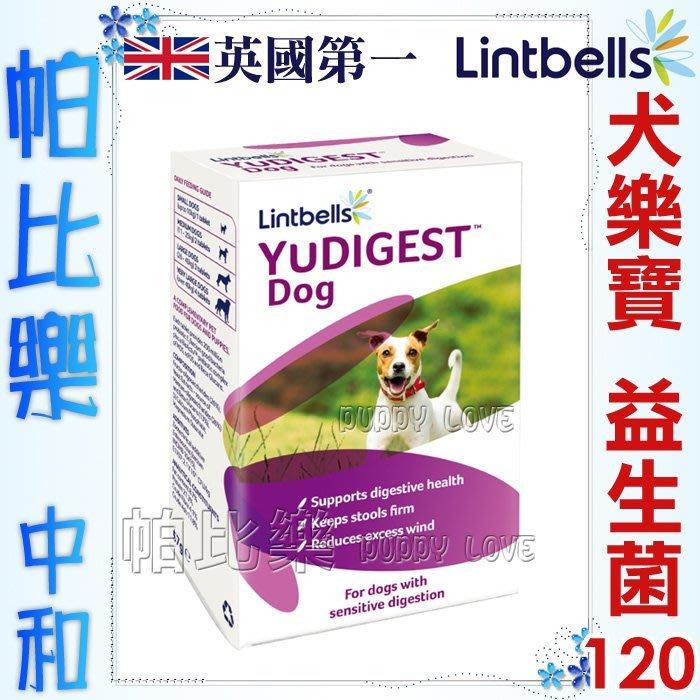 帕比樂-英國Lintbells益生菌YuDIGEST犬樂寶120錠(犬貓適用)益菌生,維持消化系統平衡,適合腸胃敏感