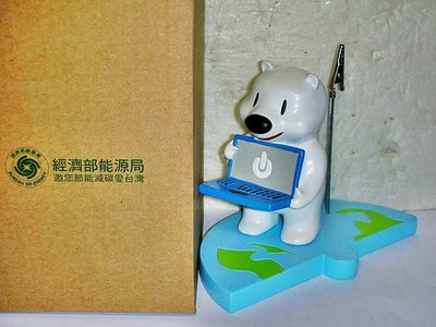 L.(企業寶寶玩偶娃娃)全新附盒經濟部能源局節能小熊阿光造型便條紙夾/留言夾!--值得收藏!