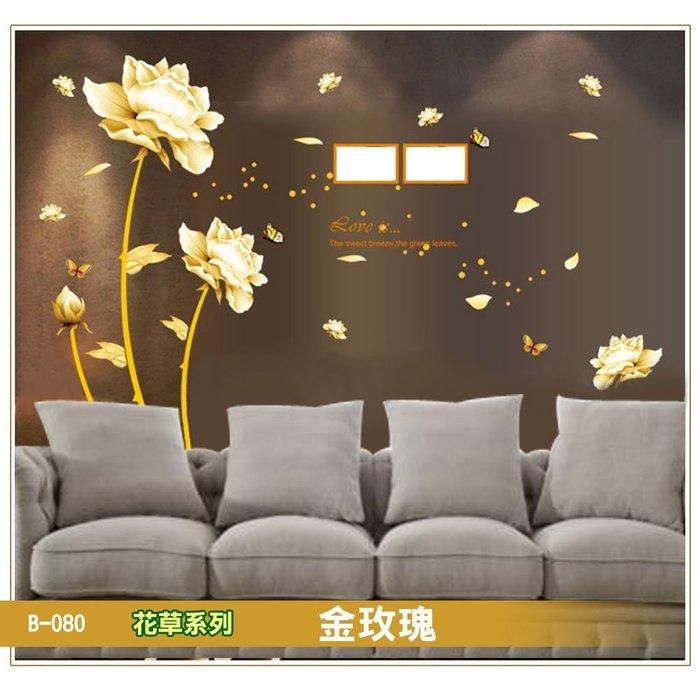 B-080 花草系列 -金玫瑰 大尺寸壁貼 / 牆貼,不傷牆面可重覆撕貼!特價89元~