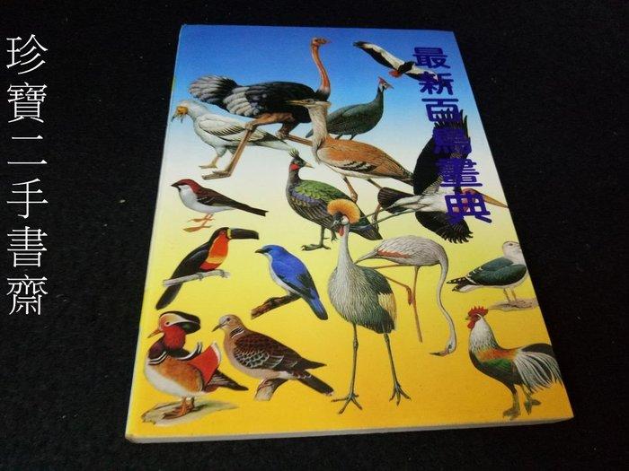 【珍寶二手書齋FA197】《最新百鳥畫典》ISBN:9579696454│裕文堂│陳彥君