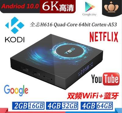 4+64GB 雙頻 T95全志H616高清智能6K全新網絡電視機頂盒安卓10.0 TV BOX播放器( 19976)