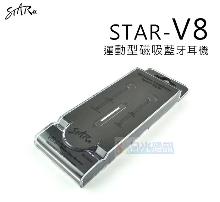 s日光通訊@STAR原廠 【限量】V8 運動型磁吸藍牙耳機 運動 行動 音樂 通話 耳機 隨身 藍芽