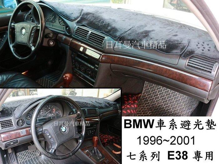 【日耳曼汽車精品】BMW車系避光墊 E46 E90 E39 E38 E60 F10 F30 X1 X5 G30 MINI