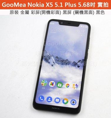 【GooMea】原裝金屬 彩屏Nokia 5.1 Plus X5 5.86吋模型Dummy展示樣品假機上繳交差道具摔機假