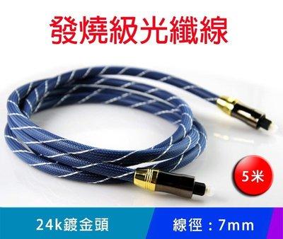 【易控王】高級數位光纖線 5米 OD:...