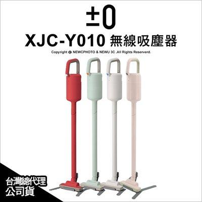 【薪創新生北科】含稅免運 日本 ±0 正負零 XJC-Y010 Y010 無線手持吸塵器 公司貨 充電式