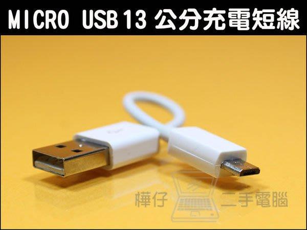 【樺仔3C】MICRO USB 充電線 13公分 短線 旅充線 短線方便行動電源使用 HTC / SAMSUNG / SONY 適用