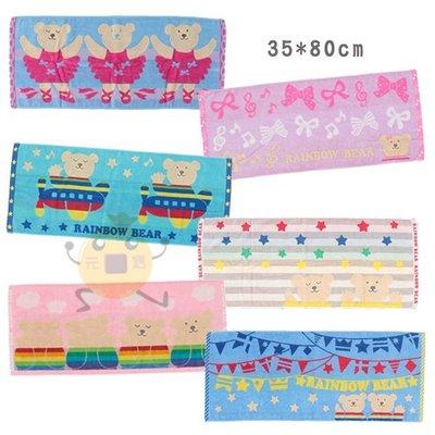 日本 RAINBOW BEAR 彩虹熊 浴巾 運動毛巾 約35*80cm 多款供選【小元寶】 超取 台中市