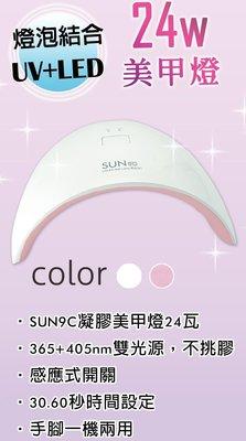 EyelashBoss睫老闆  美甲系列  24W美甲燈UV+LED