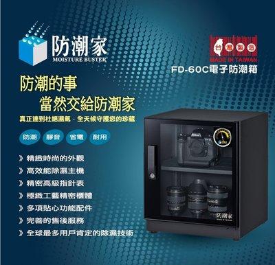 【EC數位】防潮家 FD-60C 電子防潮箱 相機防潮箱 防潮櫃乾燥櫃 59L 五年保固