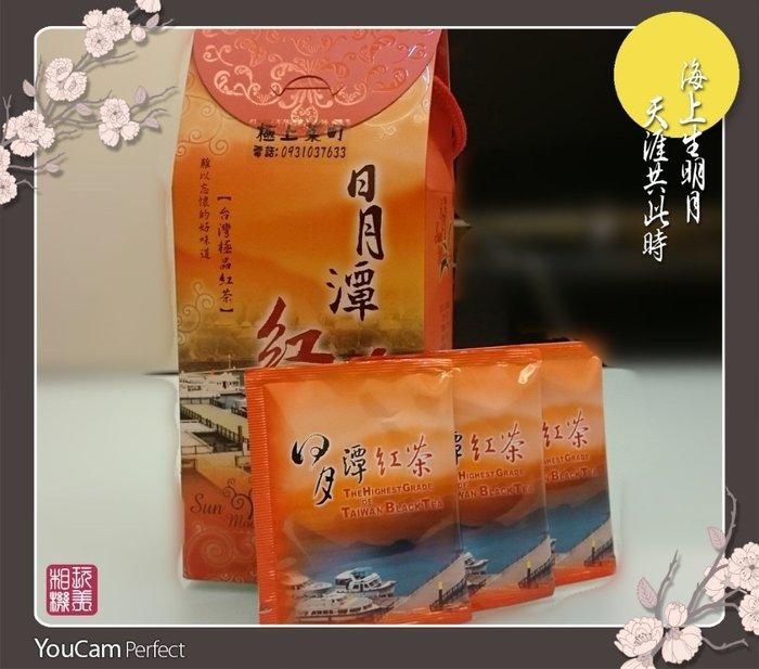 【極上茶町】嚴選日月潭頂級紅玉茶包   100%台灣茶 紅茶 1盒/30入