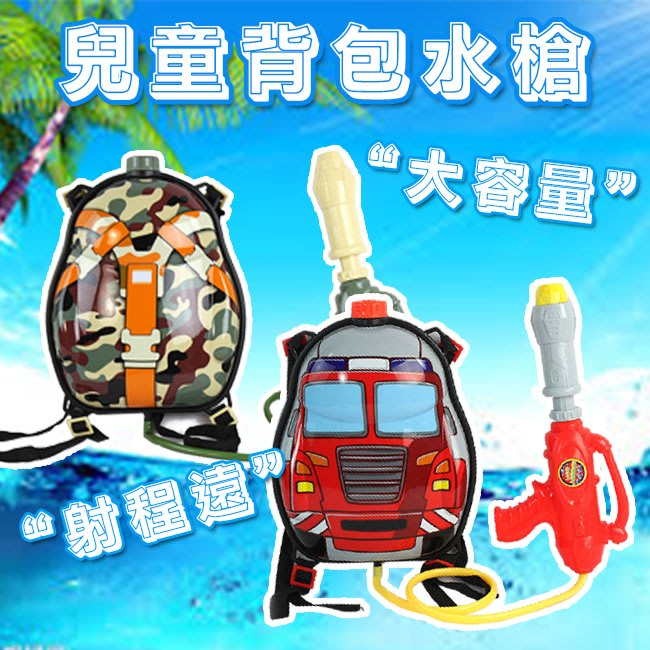 水槍 背包水槍 迷彩 消防車 抽拉水槍 兒童 抽拉式 兒童背包水槍 多款式 沙灘 海邊戲水首選【B660013】