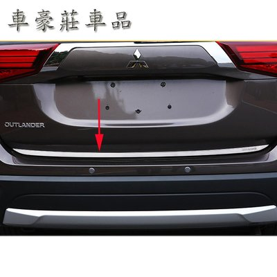 Mitsubishi 三菱 2016-2019年款 OUTLANDER 後尾門飾條 改裝尾門亮條 不鏽鋼