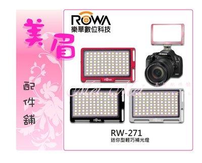 美眉配件 ROWA RW-271 迷你型輕巧補光燈 LED燈 可調亮度 雙色溫 攝影燈 持續燈 內建鋰電