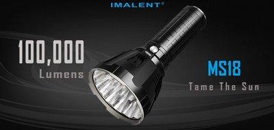 【電筒王】IMALENT MS18 100000流明 最遠射程1350米 強光手電筒 戶外探照搜救燈 泛光兼遠射