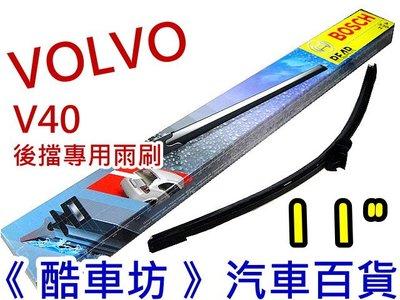 《酷車坊》德國 BOSCH 原廠正廠型 後擋風玻璃雨刷 VOLVO V40 Cross Country 另空氣冷氣濾網