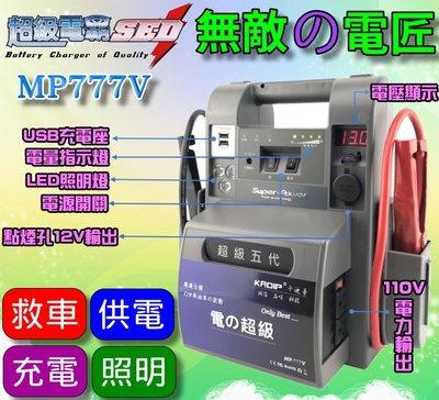 【電池達人】攜帶式 110V電力 無敵電匠 MP777V 超級電匠 救車電霸 大型車輛 啟動救援 USB充電 汽柴油版