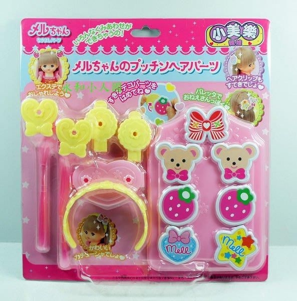 小美樂娃娃 髮飾組_PL 51193 原價650元 永和小人國玩具店