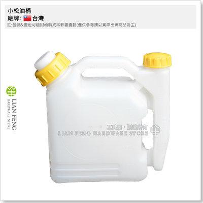 【工具屋】*含稅* 小松油桶 1公升 比例壺 割草機 鏈鋸機 引擎 二行程 機油 燃料油料 混合油桶 油壺 汽油桶