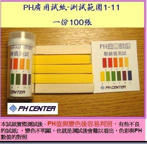 廣用試紙ph值測試紙- 手工皂其它等物品酸鹼值測式石蕊試…