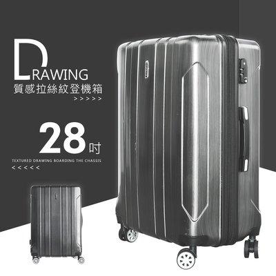登機箱【架式館】拉絲紋【28吋】硬殼拉桿箱兩色可選 TSA海關鎖 萬向輪 ABS抗刮 行李箱 旅行箱