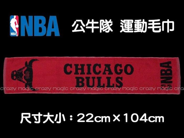 NBA毛巾 100%棉 運動毛巾 長方巾 吸汗性極佳 22X104CM 芝加哥 公牛 # 8531501-010