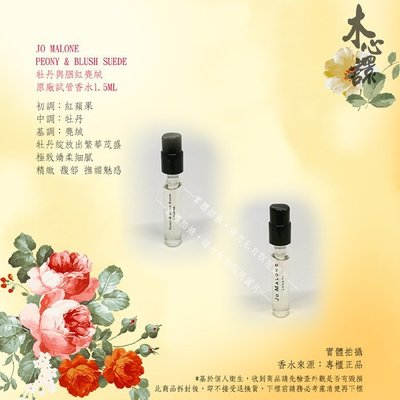 【木心譞】【原廠】Jo Malone 牡丹與胭紅麂絨 Peony & Blush Suede 專櫃1.5ml噴式試管香水