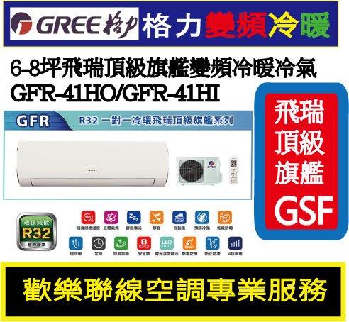 『免費線上估價到府估價』格力冷氣 6-8坪飛瑞頂級旗艦型變頻冷暖分離式冷氣GFR-41HO/GFR-41HI