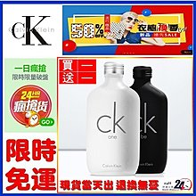 ❤買一送一❤️ 現貨在秒發 CK CK香水 CK One CK Be 香水 中性香水 100ml 下標即送禮袋 兩天到貨