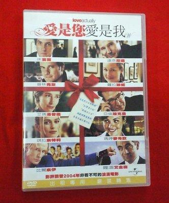 *鈺樂影音館*正版DVD ~ 愛是您愛是我 *休葛蘭 哥林弗斯 艾瑪湯普遜主演    (直購價)