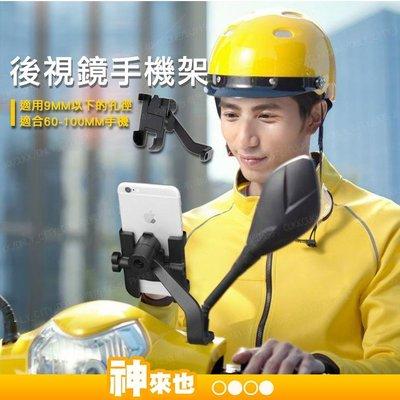 機車後視鏡款手機架 機車手機架 摩托車手機架 手機支架 合金支架 導航手機架 【神來也】