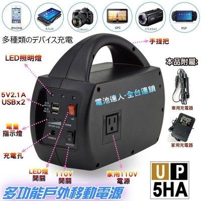 【電池達人】戶外用電 110V電源 露營休閒 停電防災 UP-5HA 行動電源 街頭藝人 戶外教學 USB充電 照明燈