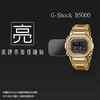 亮面螢幕保護貼 CASIO 卡西歐 G-SHOCK GMW-B5000 智慧手錶 保護貼【一組三入】亮貼 亮面貼 保護膜 彰化縣