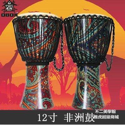 【格倫雅】^OBOX歐博克斯非洲鼓12寸整木拼接手鼓山羊皮德堅必鼓5115[g-l-y99