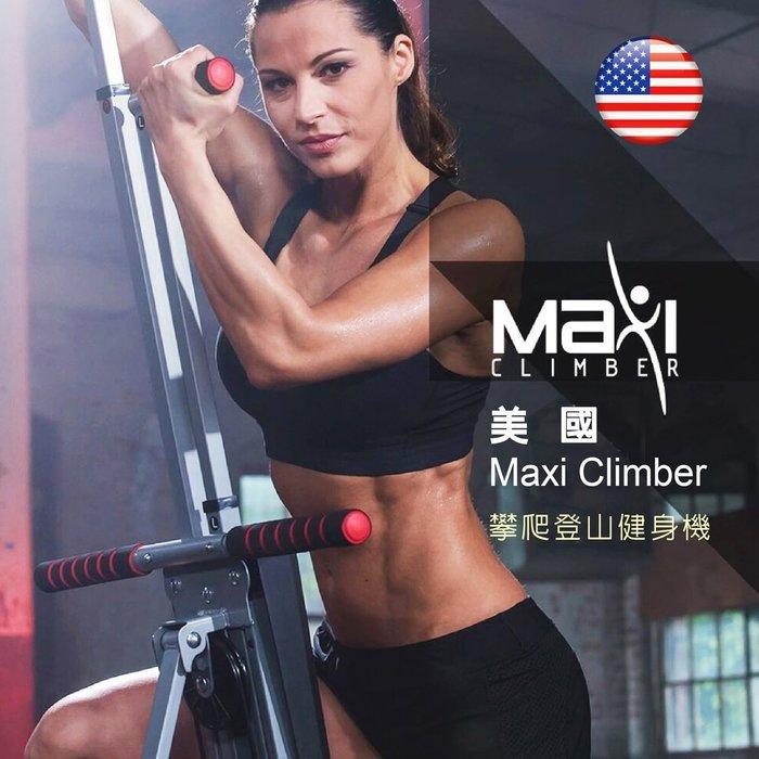 【人氣搶購商品】Maxi Climber專業攀爬登山機(洛克馬企業 保固一年)
