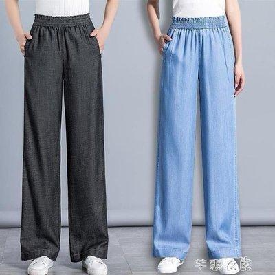 天絲牛仔闊腿褲女寬鬆高腰夏季薄款垂感直筒褲大碼冰絲長褲子