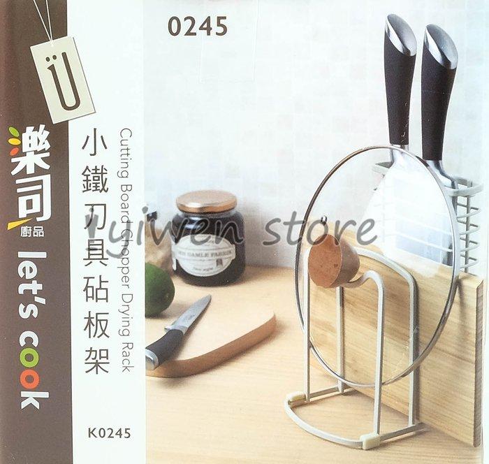 《一文百貨》樂司小鐵刀具砧板架/K0245