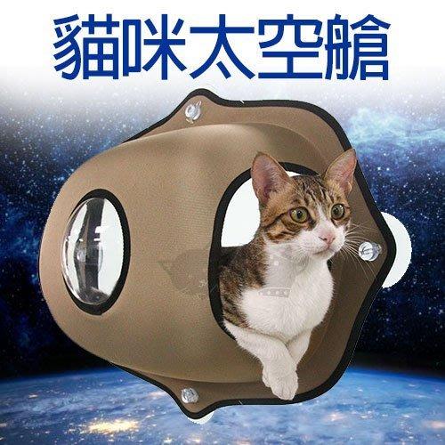 ☆寵輕鬆☆【美國K&H 】全新透明罩玻璃吸盤貓床太空艙(咖色/綠色)兩種可選/貓窩掛床[現貨]