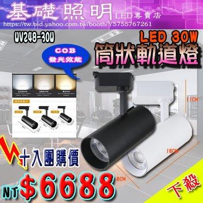 M《基礎照明》《團購10入組》聚光型30W軌道投射燈筒狀COB高亮度  高演色性 辦公室(WV248-30W)